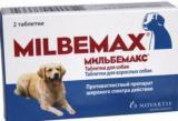 Мильбемакс для собак (вес 5-25кг) антигельминтный препарат 2 табл в упаковке, фото 1