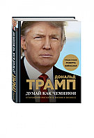 Книга «Думай как чемпион. Откровения магната о жизни и бизнесе (нов. оф)», Дональд Трамп