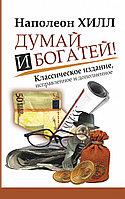 Книга «Думай и Богатей!», Наполен Хилл, Мягкий переплет