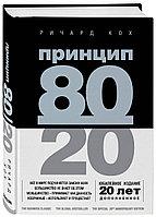 Книга «Принцип 80/20 (юбилейное издание, дополненное)», Ричард Кох, Твердый переплет