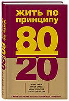 Книга «Жить по принципу 80/20 : практическое руководство», Ричард Кох, Твердый перплет