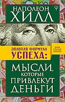 Книга «Золотая формула успеха: мысли, которые привлекут деньги», Наполеон Хилл, Твердый переплет