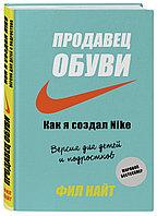Книга «Продавец обуви. Как я создал Nike. Версия для детей и подростков», Филл Найт, Твердый переплет