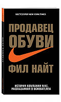 Книга «Продавец обуви. История компании Nike, рассказанная ее основателем», Филл Найт, Мягкий переплет