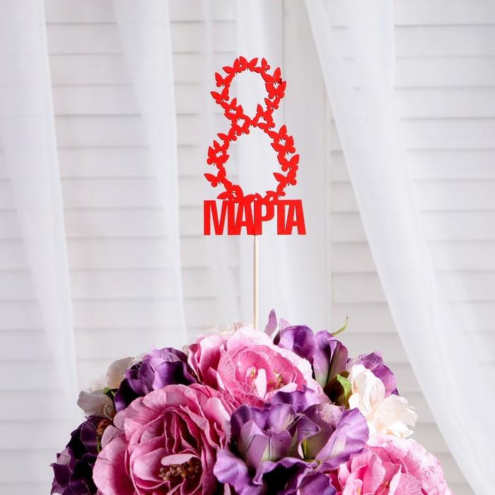 "Топпер ""8 марта"" бабочки, красный, 11.5х6.5см Дарим Красиво"