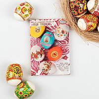 Набор для пасхальных яиц «Наши традиции», микс