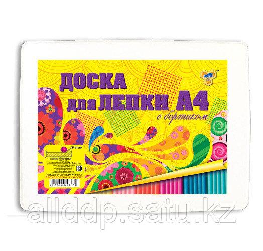 Доска для лепки А4 с бортиком ДЛ-04