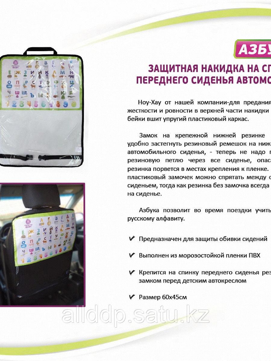 """Защитная накидка на спинку автомобильного сиденья ProtectionBaby """"Азбука"""" РВ-010"""