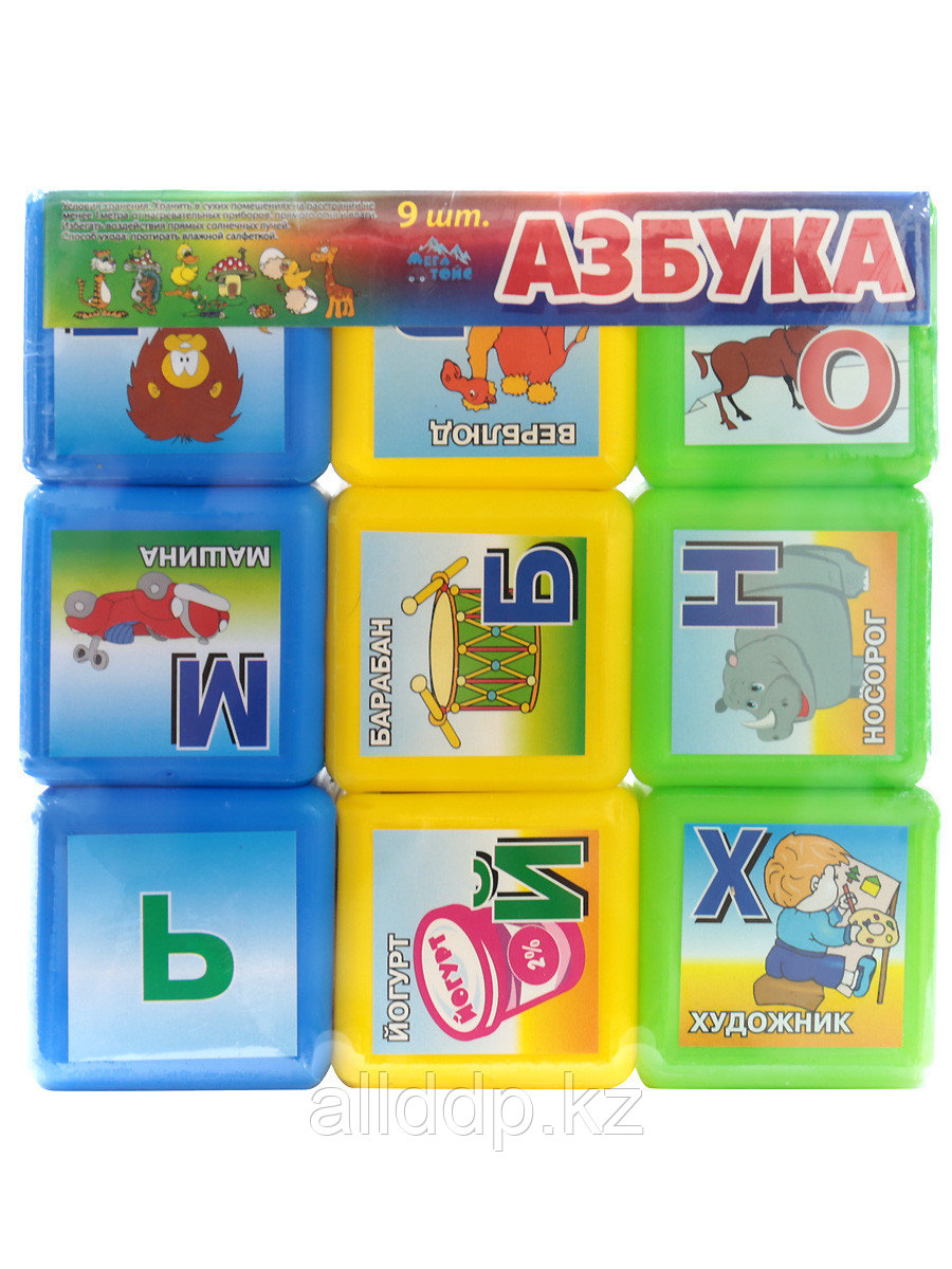 Набор кубиков Азбука 9эл М05031 Орион