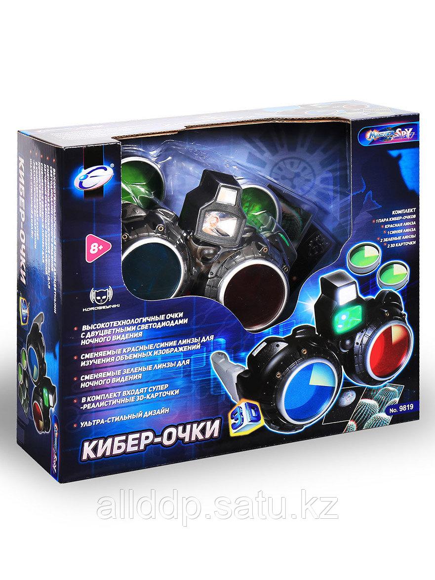 Набор шпиона 3D Кибер-очки 9819
