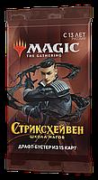 МТГ: Бустер «Стриксхейвен: Школа Магов» (на русском), фото 1