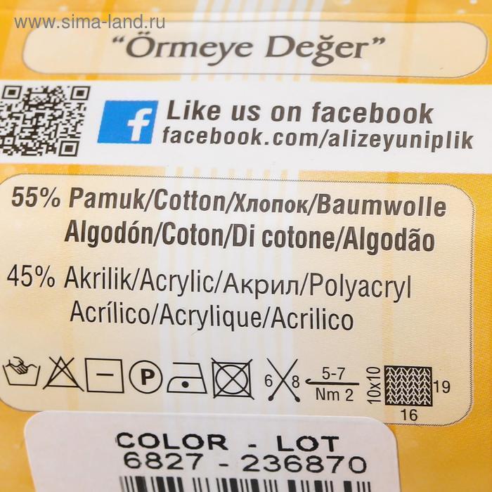 """Пряжа """"Cotton Gold Plus"""" 55% хлопок, 45% акрил 200м/100гр (6827) - фото 4"""