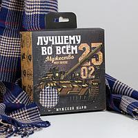 """Мужской шарф в подарочной коробке """"Лучшему во всем"""", 195х35 см"""