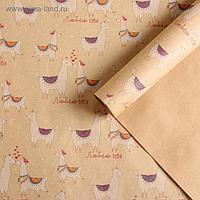 Бумага упаковочная крафтовая «Влюбленные ламы», 50 × 70 см