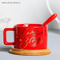 """Чайная пара """"Сияй ярче звезд"""", 200 мл"""