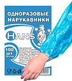 """Нарукавники одноразовые ПЭ """"HANS"""" (1 упаковка - 50шт/25пар), фото 2"""