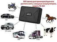 GPS трекер для транспорта/крупного рогатого скота, с мощным аккумулятором, модель TK-915