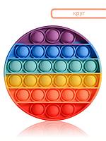 Pop it Поп Ит Игрушка антистресс разноцветный круг
