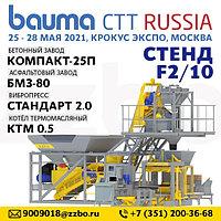 ПРИГЛАШАЕМ НА ГЛАВНУЮ СТРОИТЕЛЬНУЮ ВЫСТАВКУ ГОДА — BAUMA CTT RUSSIA 2021!