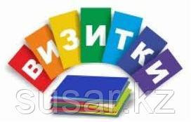 Цветная печать визиток без выходных