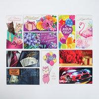 Набор конвертов для денег 'Волшебное поздравление' 10шт