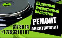 Качественный ремонт электроплит Алматы. Быстро и Недорого