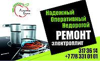 Доступно, с Гарантией, в Срок. Ремонт электроплит в Алматы и пригороде.