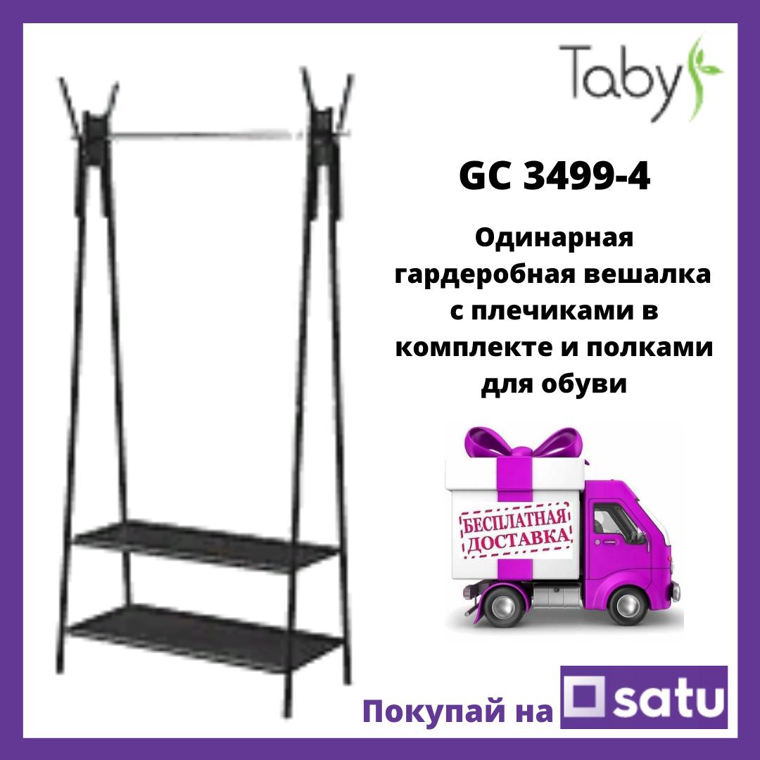 Вешалка для одежды гардеробнаяТабыс GC 3499-4 c плечиками в комплекте и полками для обуви (черная)