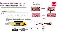 "Нож канцелярский ""Deli, желтый"", 18 мм (E2091) с авто-подачей лезвия."