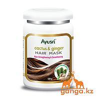 Укрепляющая маска для волос с Кактусом и Имбирем (Cactus and Ginger AYUSRI), 500 грамм