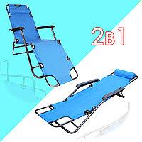 Кресло шезлонг кровать складной раскладушка усиленный каркас с подголовником, подлокотниками 01 голубой