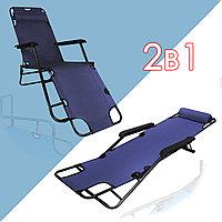 Кресло шезлонг кровать складной раскладушка усиленный каркас с подголовником, подлокотниками 04 темно-синий