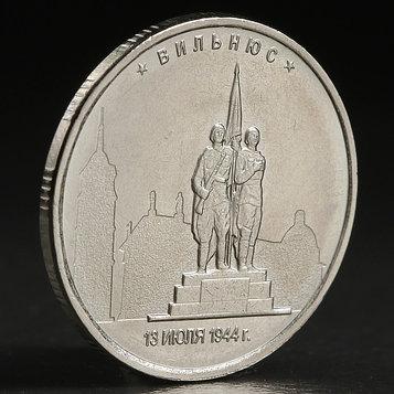 """Монета """"5 руб. 2016 Вильнюс"""""""