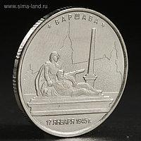 """Монета """"5 руб. 2016 Варшава"""""""
