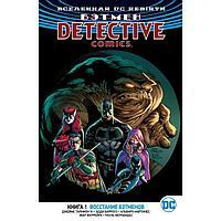 Вселенная DC. Rebirth. Бэтмен. Detective Comics Книга 1. Восстание бэтменов