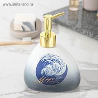 """Дозатор для мыла """"Море волнуется"""", 450 мл"""