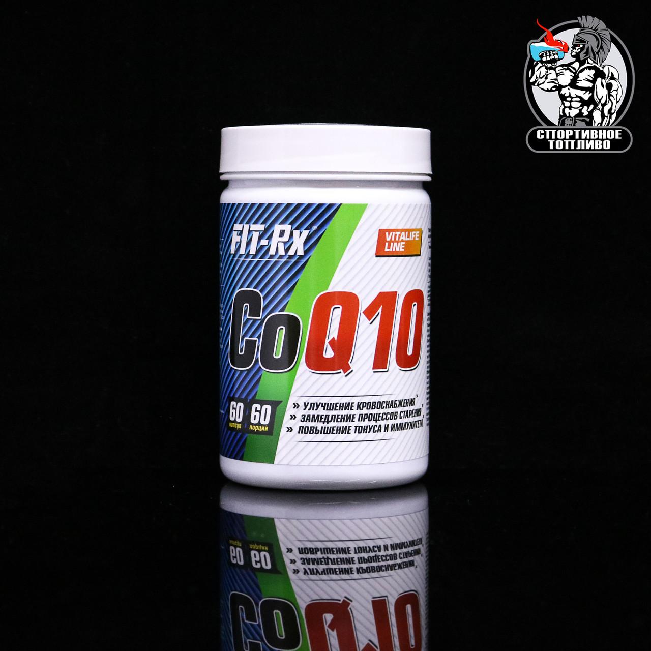 Fit-Rx - CoQ10 60капс/60порций