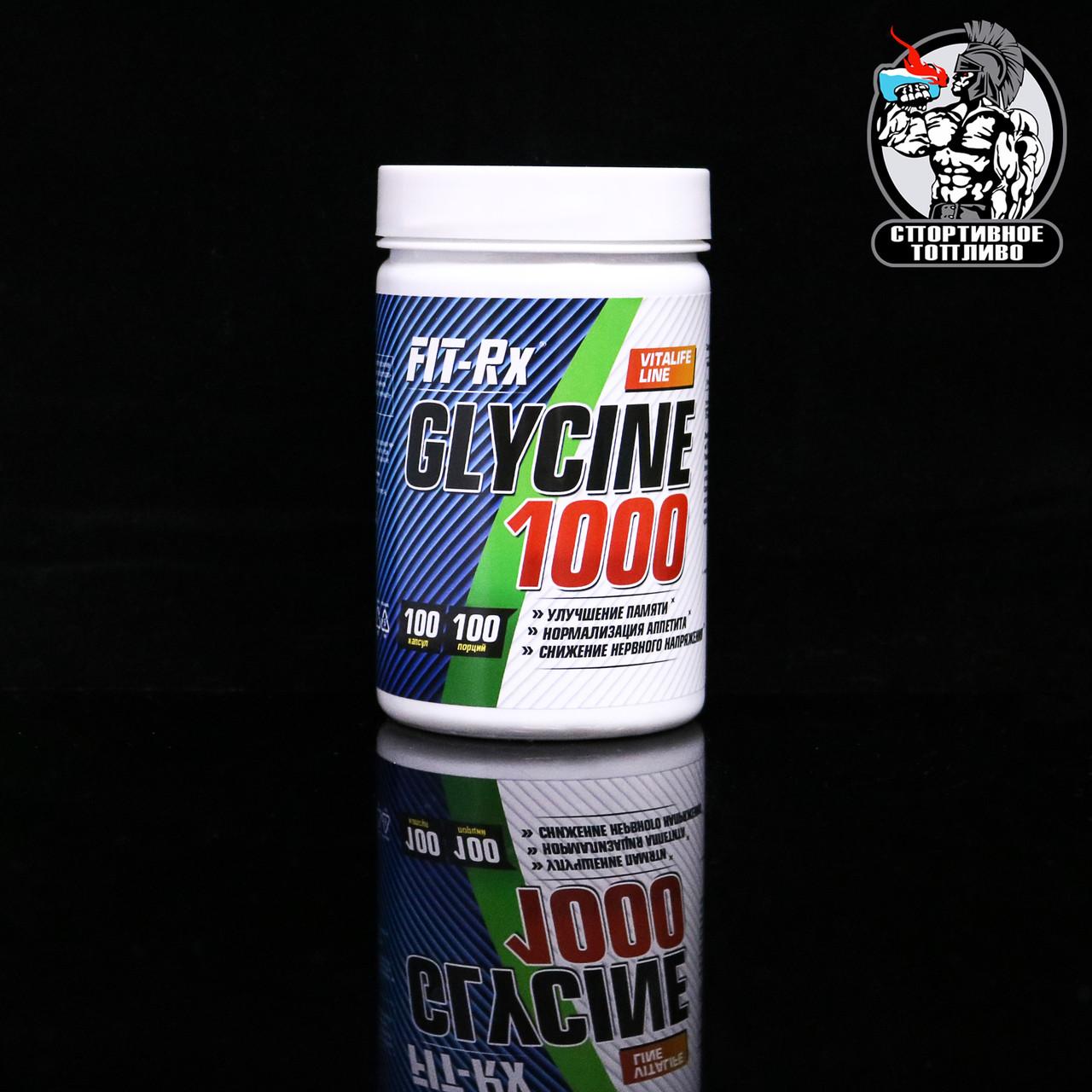Fit-Rx - Glycine 1000 100капс/100порций)