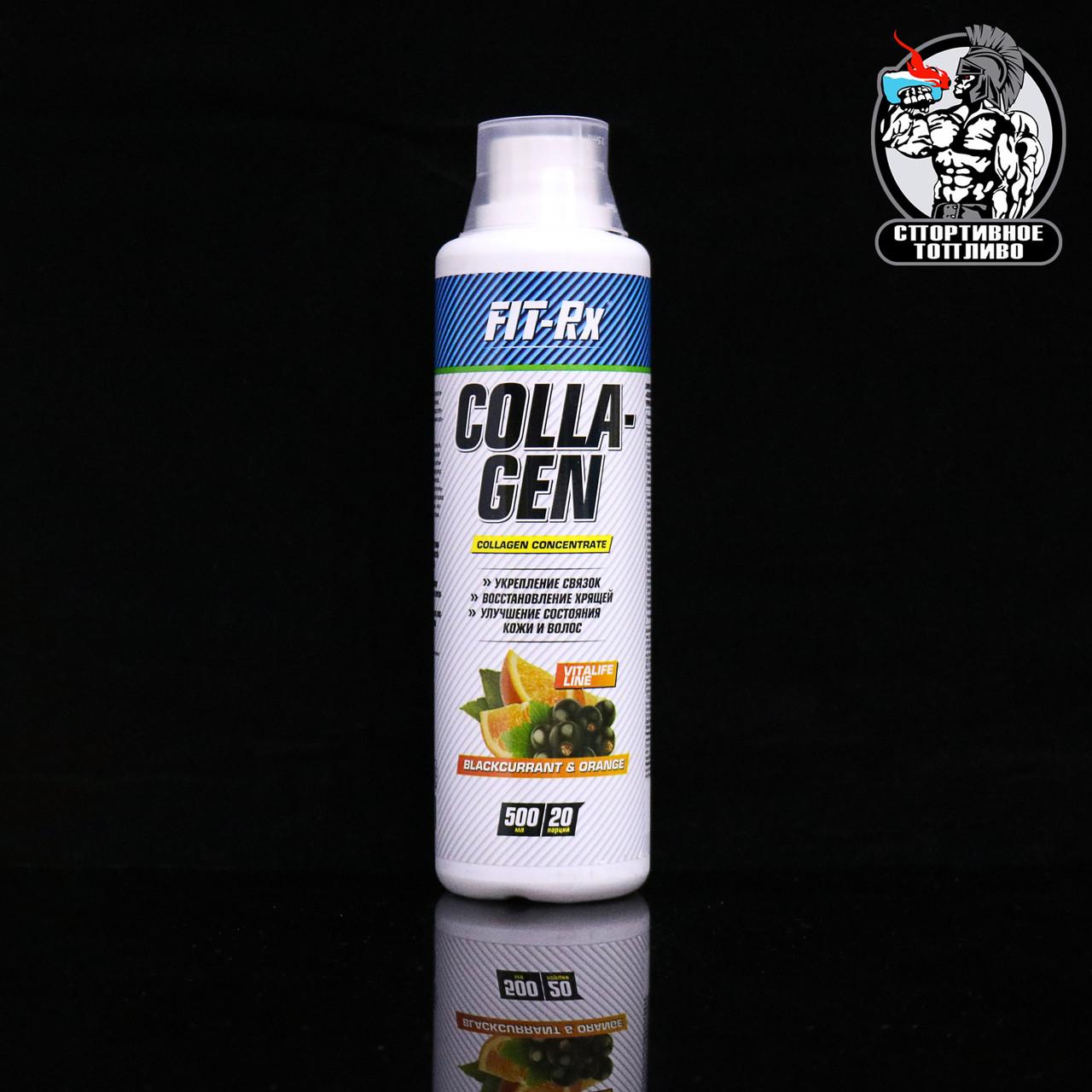 Fit-Rx - Collagen 500мл/20порций