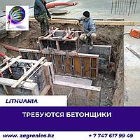 Требуются бетонщики/Литва