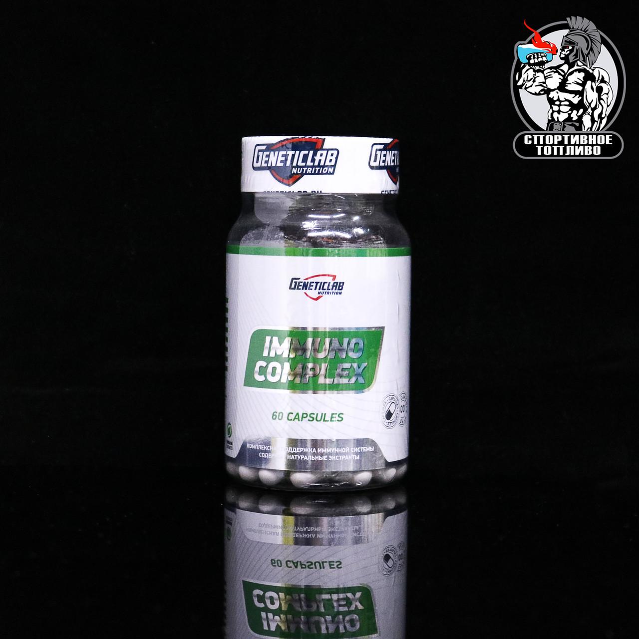 Geneticlab - Immuno complex 60 капс/30 порций