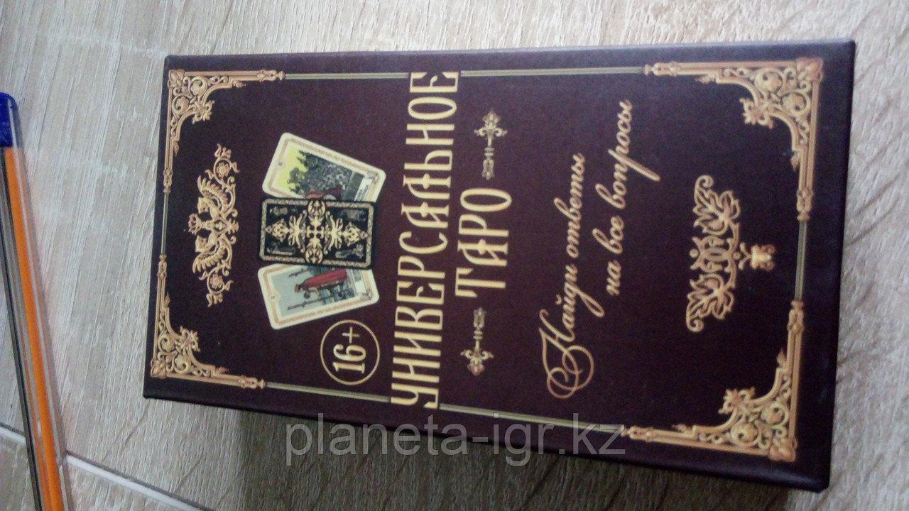 """Карты Таро """"Универсальные"""", 78 карт. 6,5x11,4 см, Сима Лэнд"""