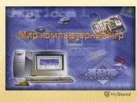 Амбулаторное конфиденциальное курсовое лечение игромании в Алматы у doktor- mustafaev.kz, фото 1