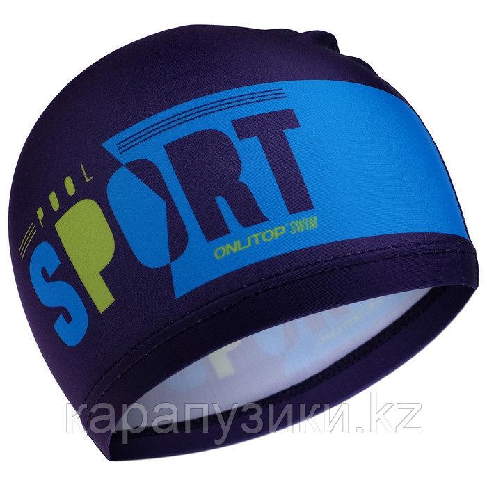 Шапка  для плавания детская спорт