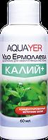 AQUAYER Калий+ 60 mL