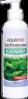 AQUAYER Калий+ 250 mL
