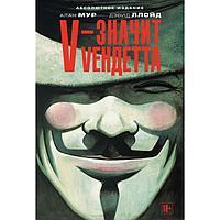 V - значит Vендетта. Мур А.
