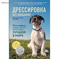 Дрессировка без наказания. 5 недель, которые сделают вашу собаку лучшей в мире. Кей Л., Дон Сильвия-Стасиевич