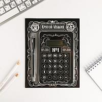 Набор «Крутому мужику», 2 предмета: калькулятор, ручка