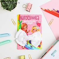 Подарок для выпускницы «Выпускница детского сада», заколка-бантик, белая, 10,5 х 7,5 см